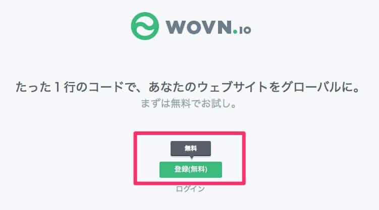 wovn-partners-1