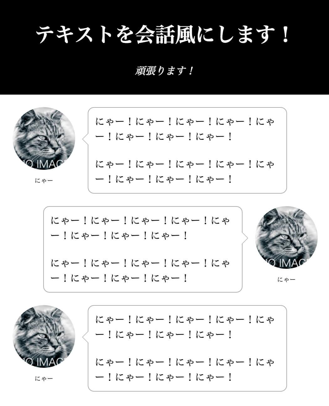 kaiwa-text-1