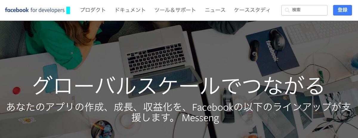 facebook-for-developers-registration-3