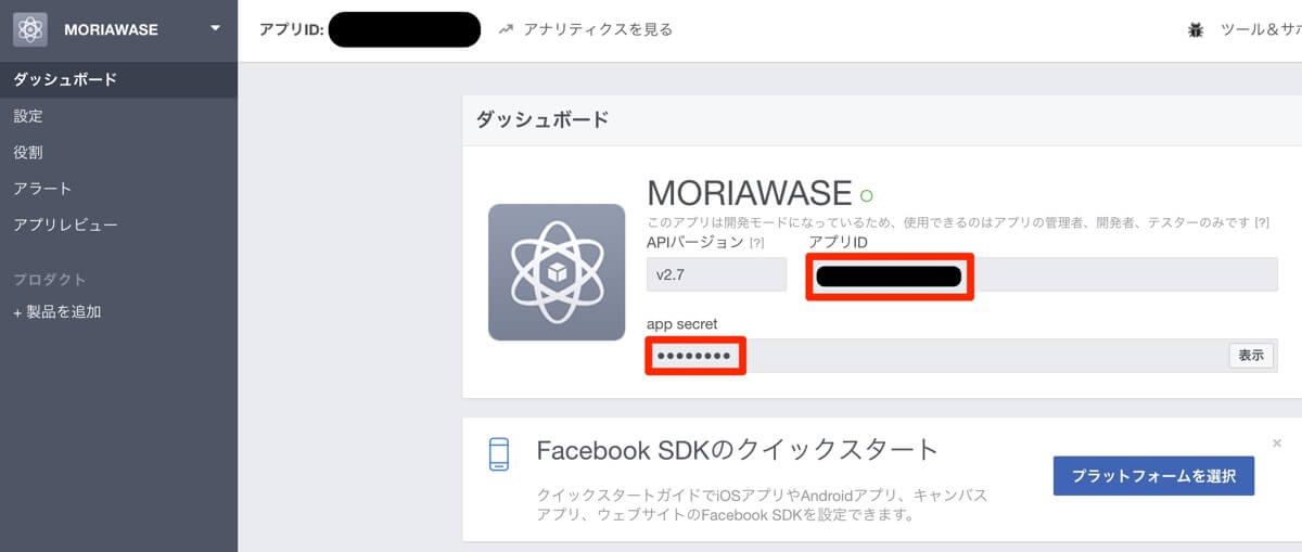 app-id-app-secret-2