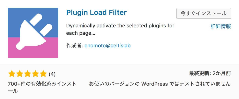 Plugin Load Filterのインストール