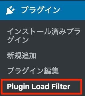 「プラグイン」の項目にある「Plugin Load Filter」をクリック。