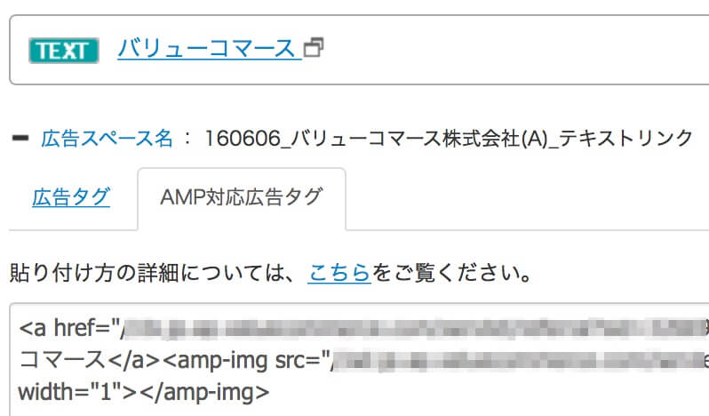 AMP対応広告タグの取得