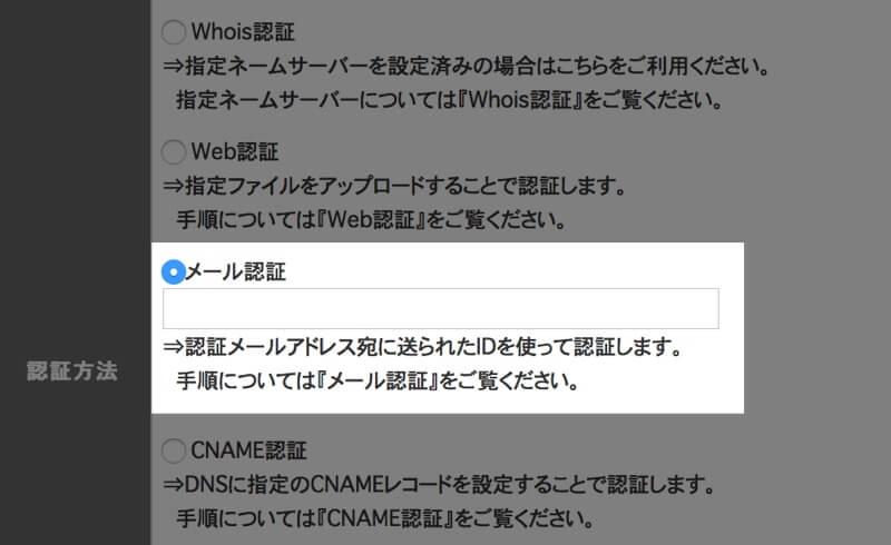 wpXでメール認証