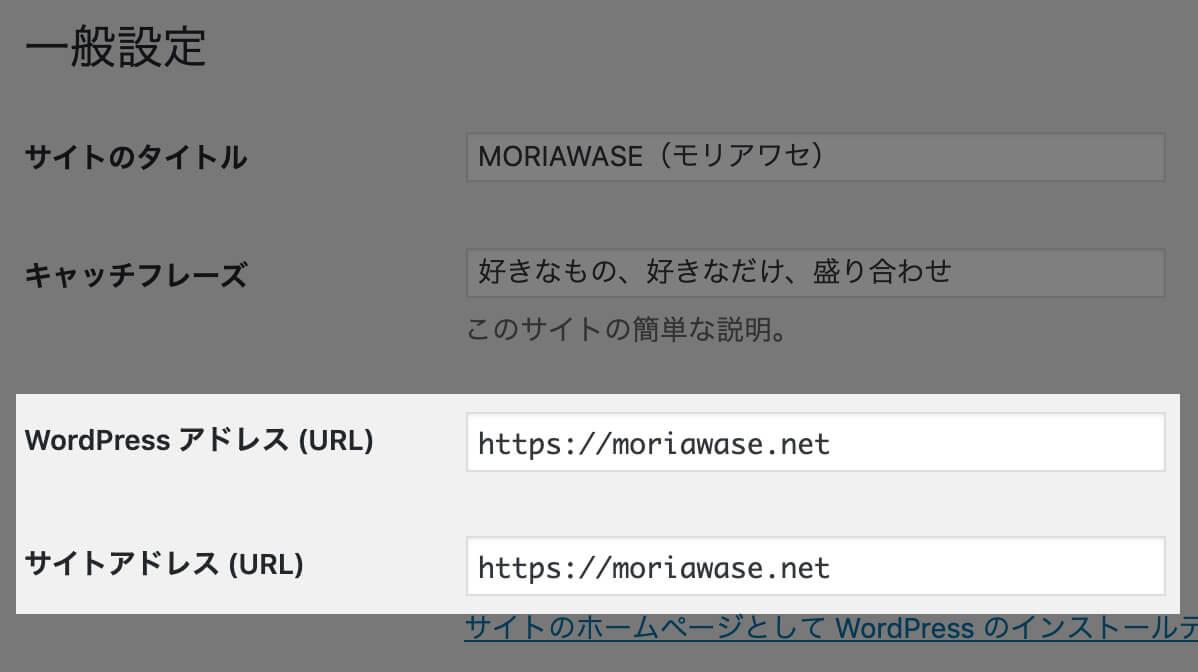 サイトのURLをSSL化