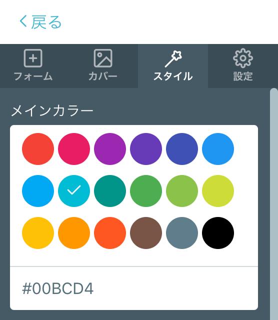 formrunのカラー設定