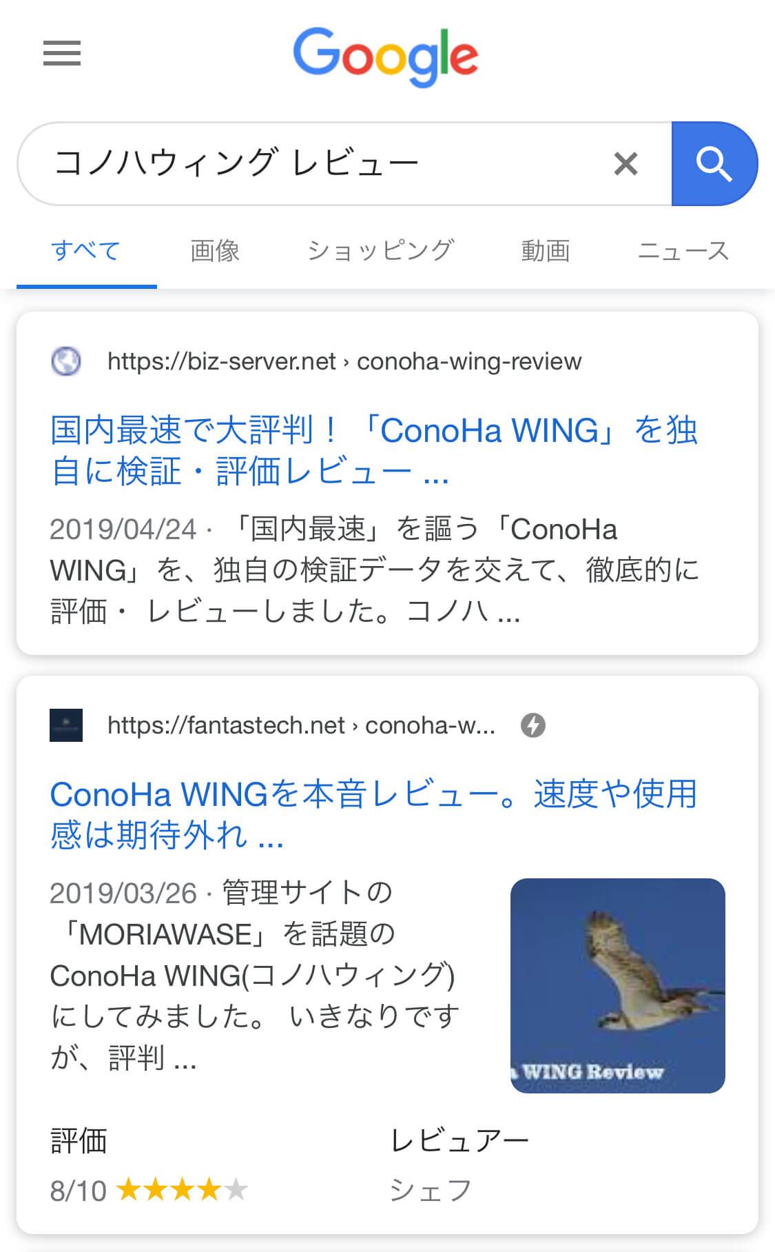 レビュー記事のモバイル画面の検索結果