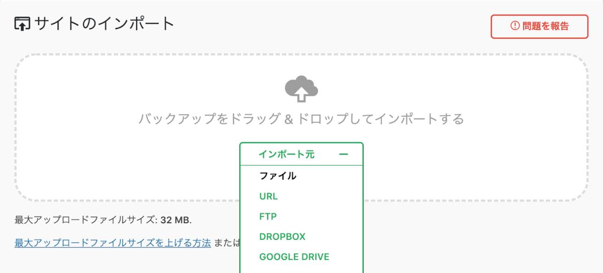 移行ファイルをアップロードする