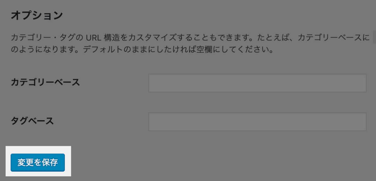 パーマリンク設定画面で「変更を保存」をクリックする