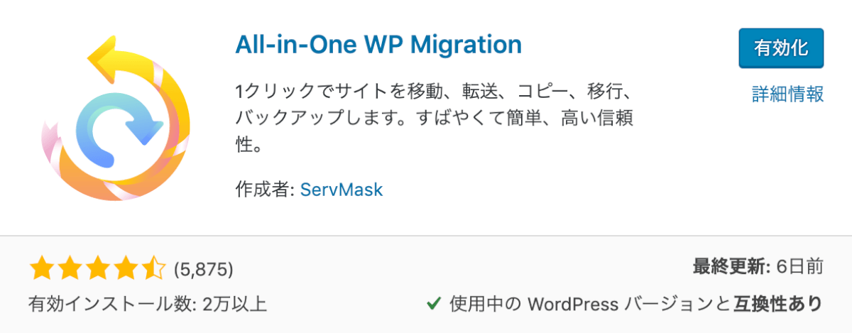 All in One WP Migrationのインストール
