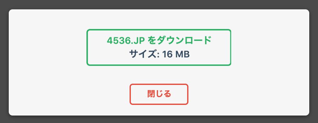 ファイルをダウンロードする