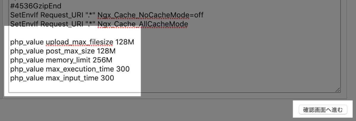 コードをコピペした後の.htaccessファイル