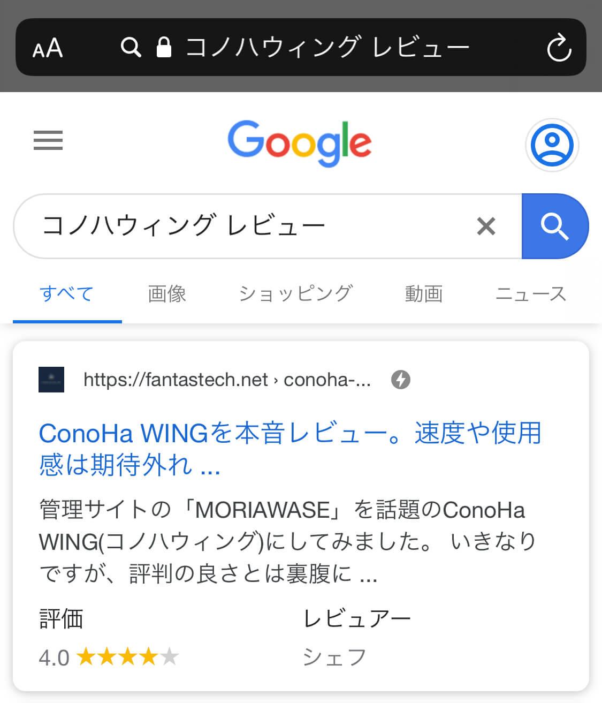 「コノハウィング レビュー」と検索した時の検索結果画面(スマホ)