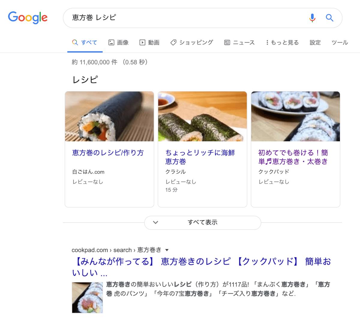「恵方巻 レシピ」の検索結果
