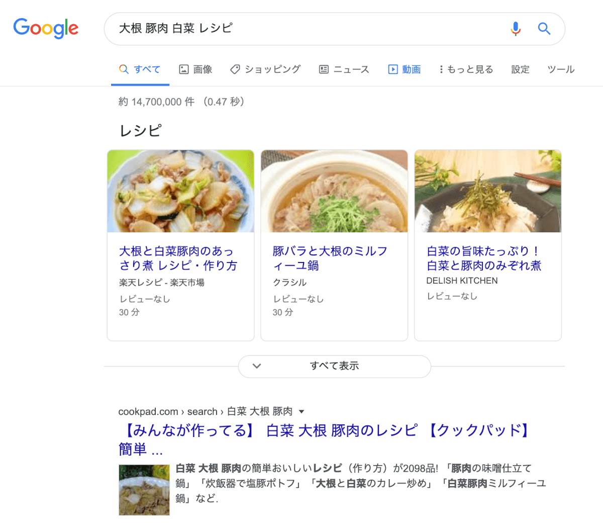 「大根 豚肉 白菜 レシピ」の検索結果