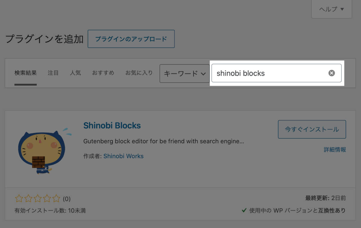 「shinobi blocks」と検索